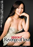 Revenge of love 濱田のり子 MUTEKI