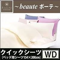 東京西川 beaute~ボーテ~クイックシーツ(ワイドダブル154×200cm)13ss BE2510 ブルー