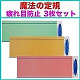 クロスボウ 魔法の定規 リーディングルーラー ワイドウィンドウ 魔法別3色パック3(疲れ目防止) C1-WID3-3
