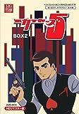ベストフィールド創立10周年記念企画第7弾 スカイヤーズ5 HDリマスター DVD-BOX  BOX2【想い出のアニメライブラリー 第35集】