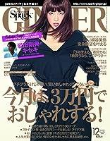 GINGER(ジンジャー) 2016年 12 月号 [雑誌]