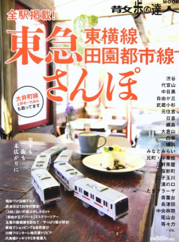 東急東横線・田園都市線さんぽ―全駅掲載! (散歩の達人MOOK)