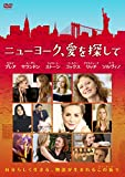 ニューヨーク、愛を探して [DVD]