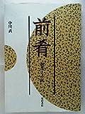 前肴(まえざかな)―前菜と小鉢