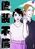 偽装不倫 コミック 1-7巻セット