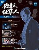 必殺仕事人DVDコレクション 72号 [分冊百科] (DVD付)