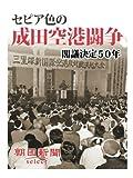 セピア色の成田空港闘争 閣議決定50年