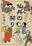 仙丹の契り―僕僕先生―(新潮文庫)