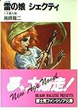 シェクティ / 嵩峰 龍二 のシリーズ情報を見る