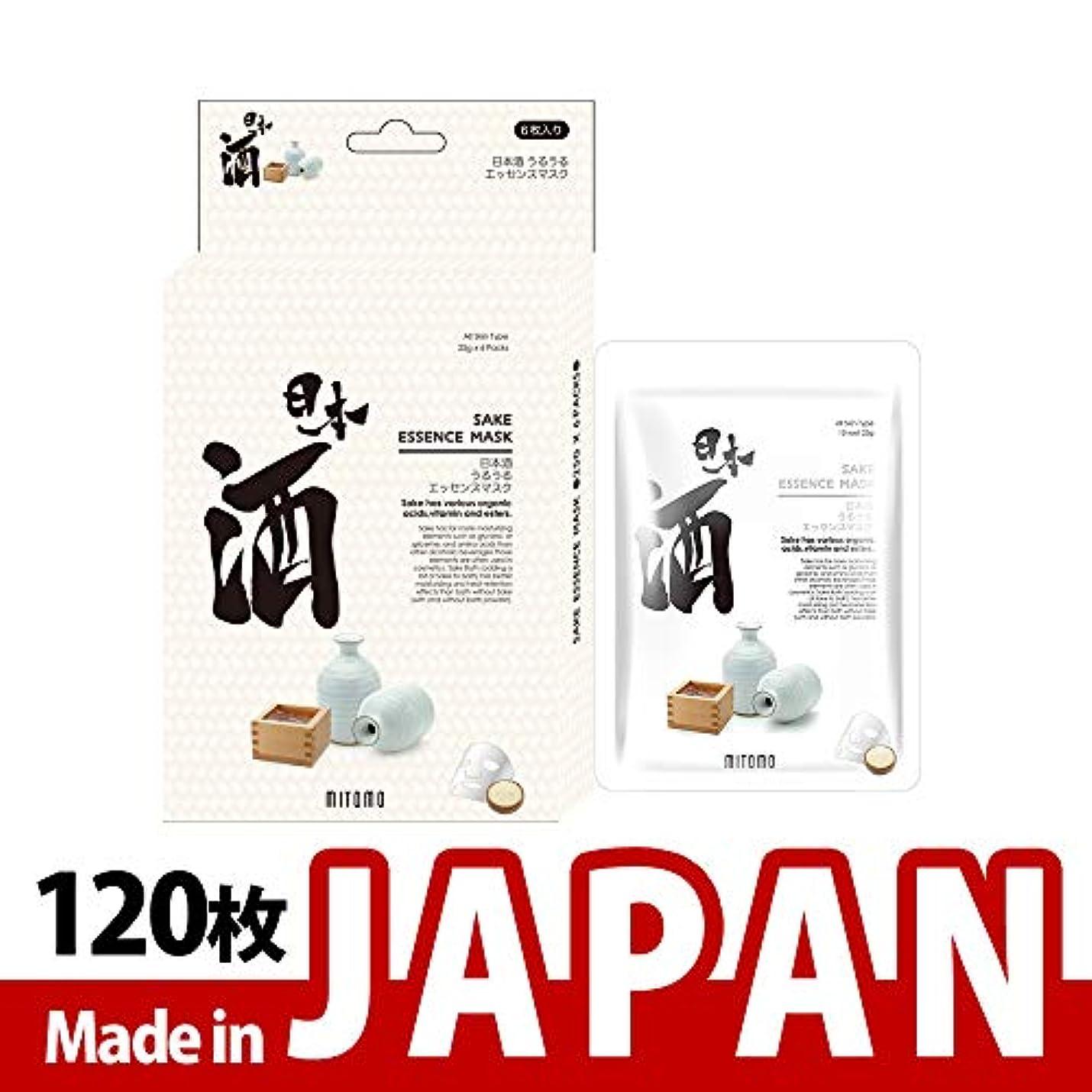 チョコレートバスタブ宅配便MITOMO【JP512-E-5】日本製シートマスク/6枚入り/120枚/美容液/マスクパック/送料無料