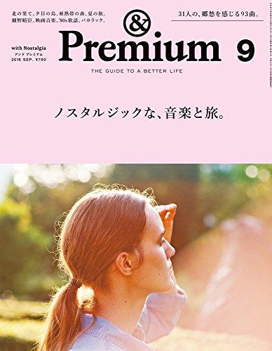 & Premium (アンド プレミアム) 2016年 9月号 [ノスタルジックな、音楽と旅。]の詳細を見る