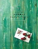 刺しゅう糸で編む かぎ針編みのミニチュアクリスマス (アサヒオリジナル) 画像