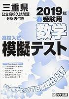 高校入試模擬テスト数学三重県2019年春受験用