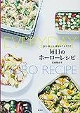 作る・食べる・保存がこれ1つで 毎日のホーローレシピ (講談社のお料理BOOK)
