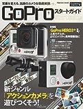 GoPro スタートガイド (インプレスムック)