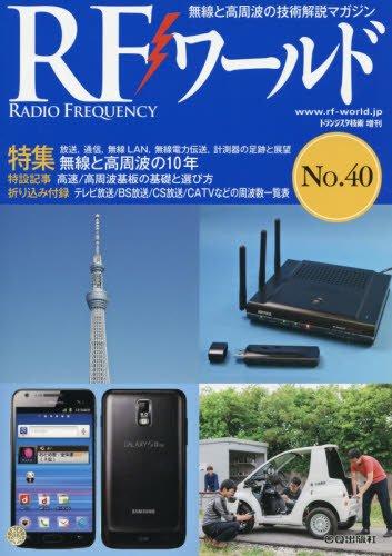 RFワールド(40) 2017年 11 月号 [雑誌]: トランジスタ技術 増刊