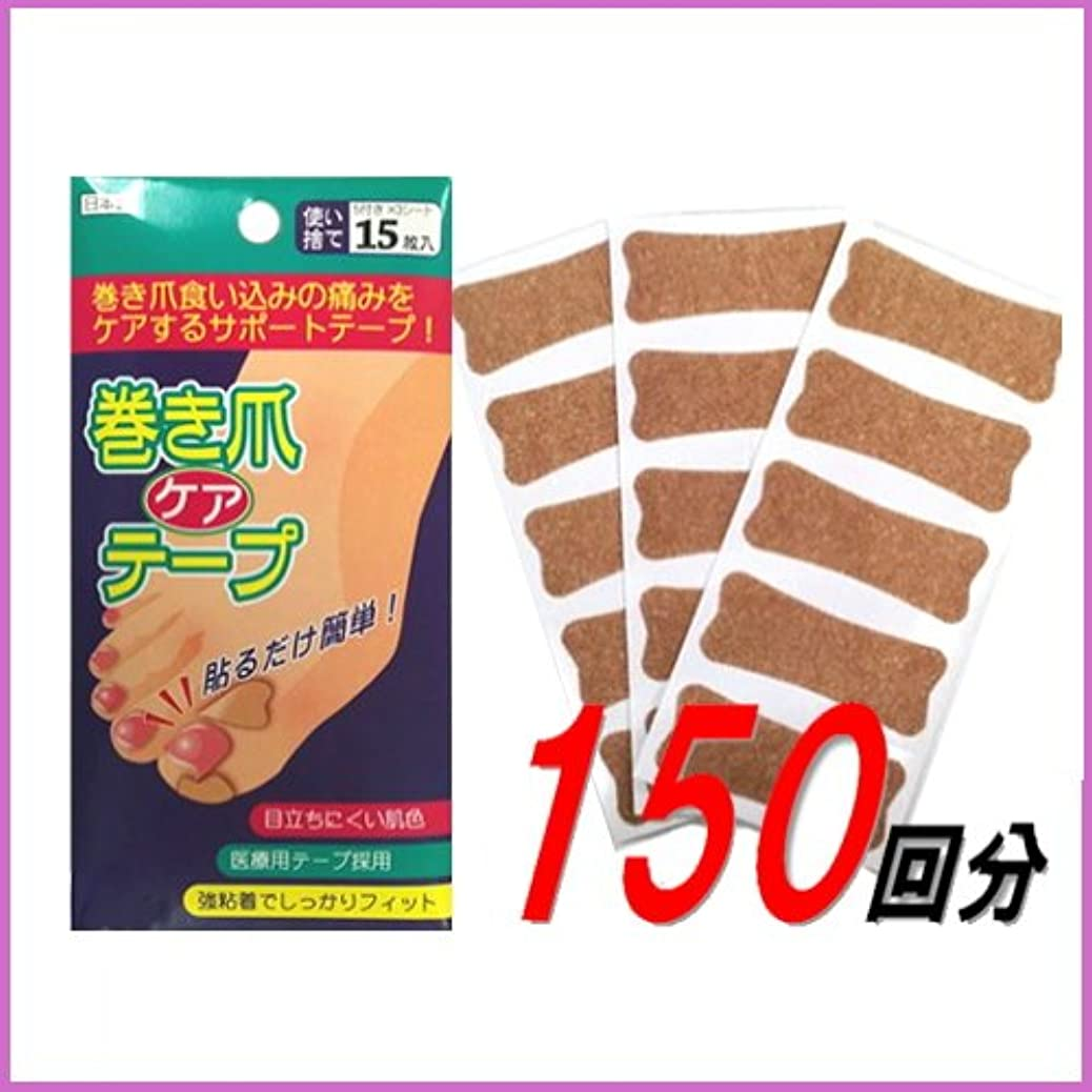 練習カップル活性化する巻き爪 テープ 10個セット ブロック ケア テーピング 日本製