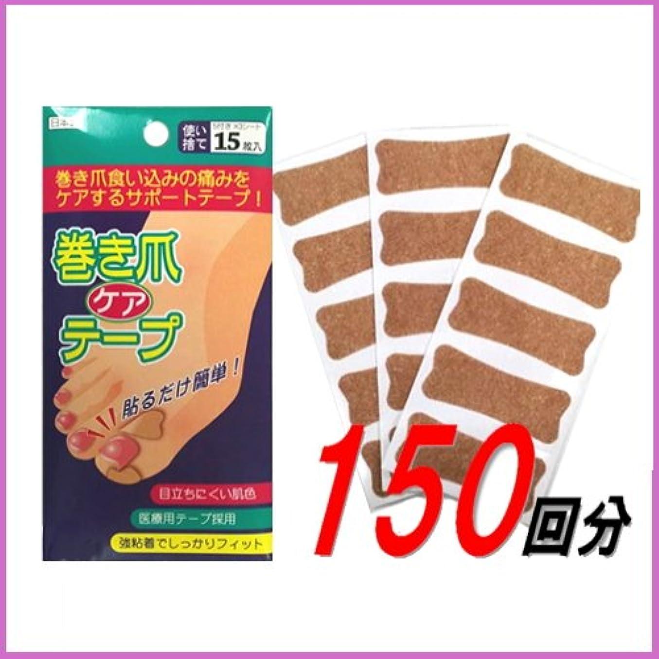 確認ウェーハ八巻き爪 テープ 10個セット ブロック ケア テーピング 日本製