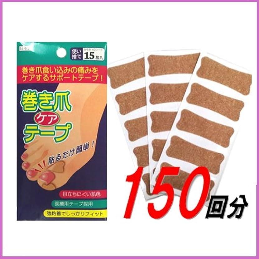 クック入り口テキスト巻き爪 テープ 10個セット ブロック ケア テーピング 日本製