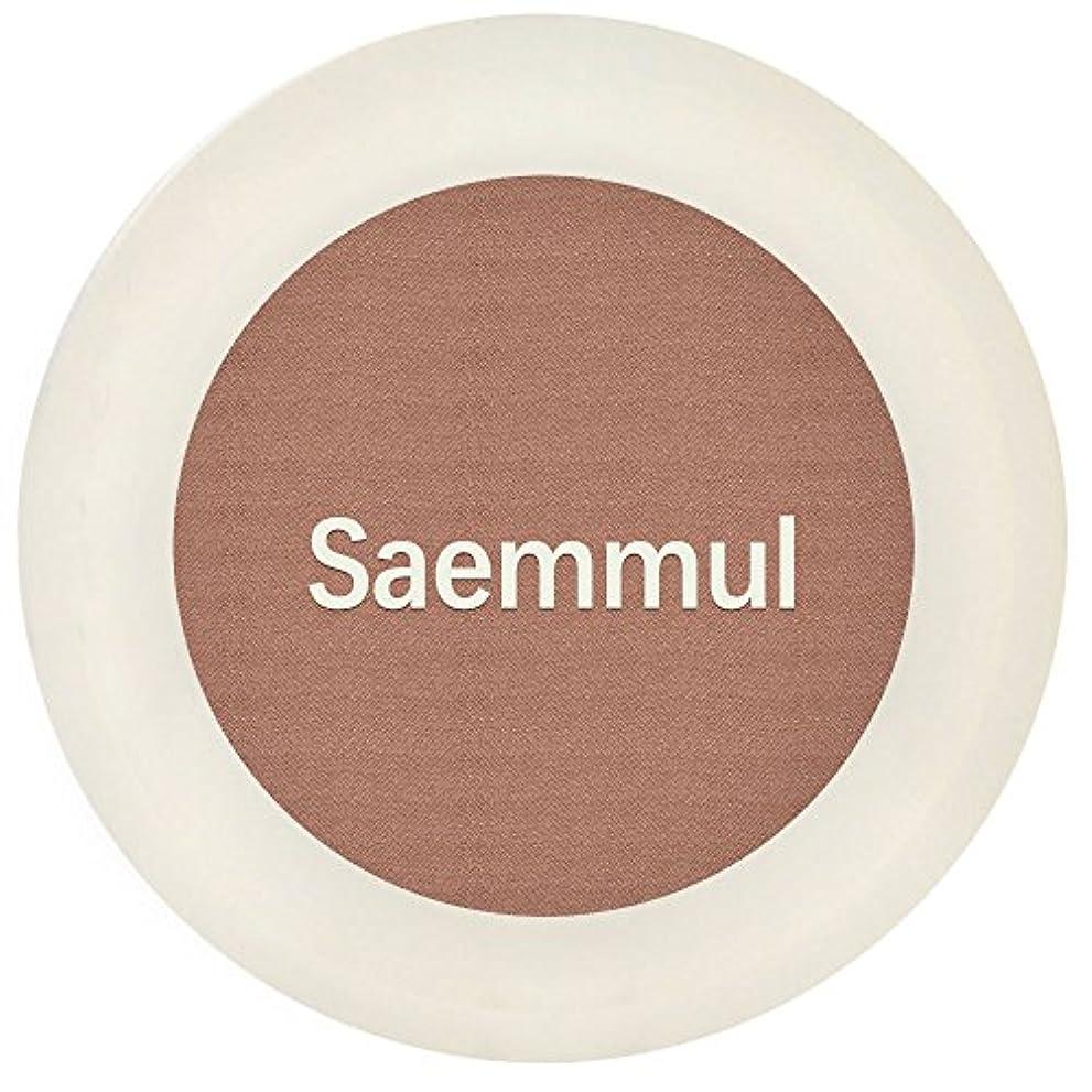 最高不機嫌まどろみのある【the SAEM(ザ セム)】センムル シングル シャドウ (マット) I (7カラー選択1) (BR01)