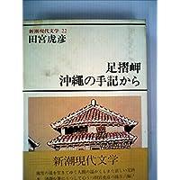 新潮現代文学〈22〉田宮虎彦 (1980年)