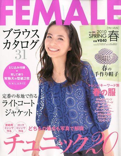 FEMALE ( フィーメイル ) 2010年 03月号 [雑誌]
