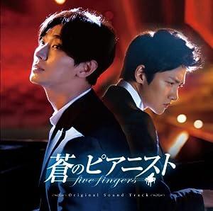 蒼のピアニスト オリジナルサウンドトラック