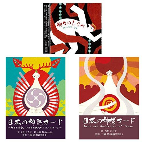 """【""""和""""の叡智をその手に】『日本の神様カード』+『日本の神託カード』+「神々のしらべCD」パーフェクトセット"""