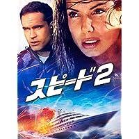 スピード2 (字幕版)
