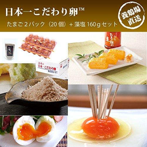 日本一こだわり卵で作るたまごかけご飯セット!! 日本一こだわり卵2パック(20個)+各種1本セット (藻塩160g 1袋セット)