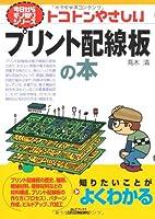 トコトンやさしいプリント配線板の本 (今日からモノ知りシリーズ)