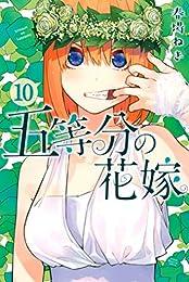 五等分の花嫁(10) (週刊少年マガジンコミックス)