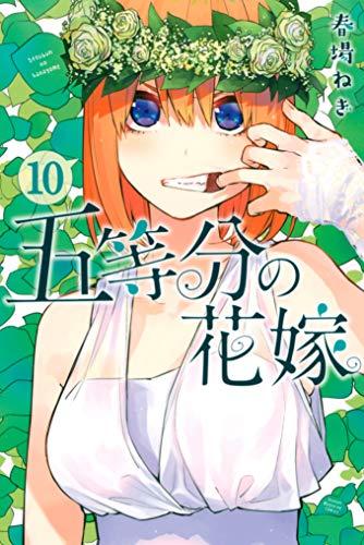 五等分の花嫁 第01-10巻 [GoToubun no Hanayome vol 01-10]