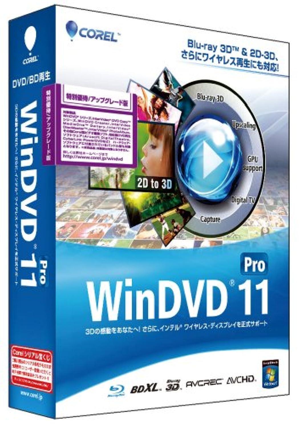 被害者フォーマット不当Corel WinDVD Pro 11 特別優待/アップグレード版