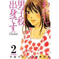 わたし、男子校出身です。Comic【分冊版】 2巻 (コミックBookmark!)