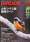 BIRDER (バーダー) 2015年1月号 小形ツグミ類 観察ガイド【特別付録 BIRDER DIARY 2015】付き