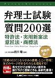 弁理士試験 質問200選 特許法・実用新案法・意匠法・商標法