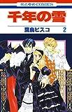 千年の雪 2 (花とゆめコミックス)
