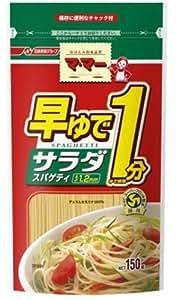 マ・マー 早ゆで1分サラダスパゲティ 150g×5個