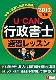 2012年版 U-CANの行政書士速習レッスン (U-CANの資格試験シリーズ)