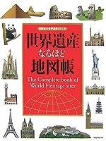 世界遺産なるほど地図帳 (講談社の世界遺産BOOK)