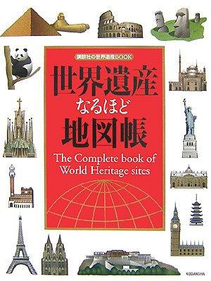 世界遺産なるほど地図帳 (講談社の世界遺産BOOK)の詳細を見る