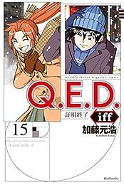 Q.E.D.iff ―証明終了―(15) (月刊少年マガジンコミックス)
