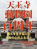 天王寺動物園百周年 戦火を生き延びた大阪の心のふるさと (朝日新聞デジタルSELECT)