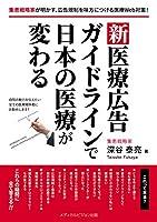 「新医療広告ガイドラインで日本の医療が変わる」―集患戦略家が明かす、広告規制を味方につける医療Web対策!