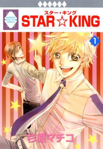 STAR☆KING(1) (冬水社・いち*ラキコミックス) (いち・ラキ・コミックス)の詳細を見る