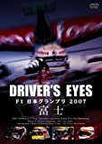 Driver's Eyes F1日本グランプリ 2007 富士 [DVD]