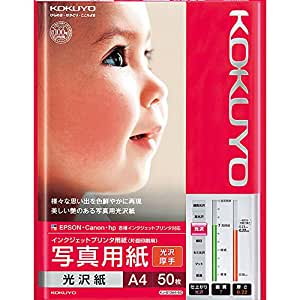コクヨ インクジェット 写真用紙 光沢紙 A4 50枚 KJ-G13A4-50