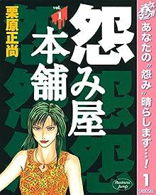 怨み屋本舗【期間限定無料】 1 (ヤングジャンプコミックスDIGITAL)