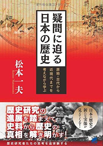 疑問に迫る日本の歴史の詳細を見る